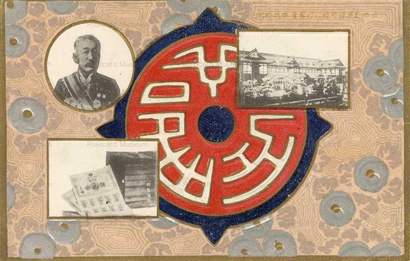 cb013-日本勧業銀行発行貯蓄債券最終記念