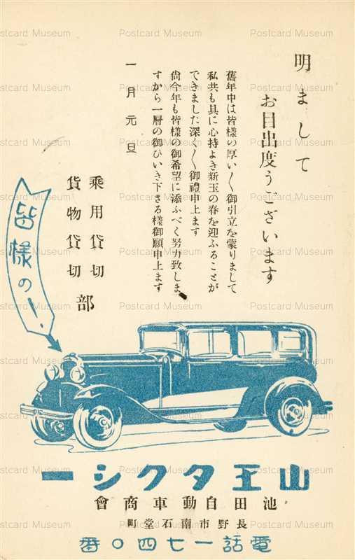 cc080-山王タクシー 年賀