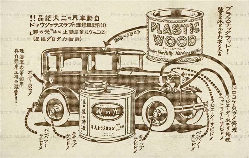 cc095-自動車修理プラステックウッド 光の親