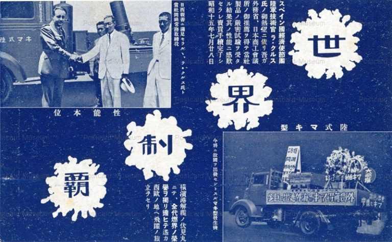 cc097-東京 マキ自動車製造(株)
