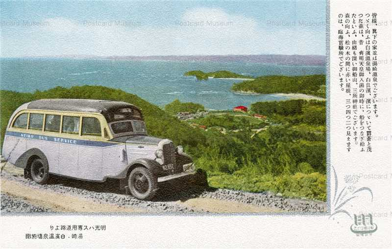 cc125-湯崎 白浜温泉 明光バス専用道路