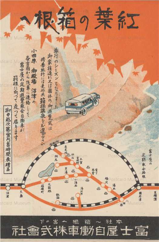 cc230k-富士屋自動車株式会社 紅葉の箱根へ