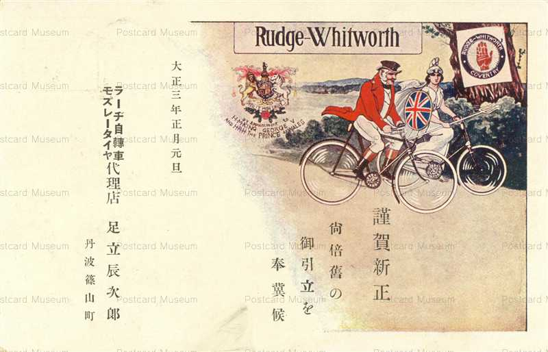 cc480-ラージ自転車 モズレ-タイヤ 年賀大正3年1月
