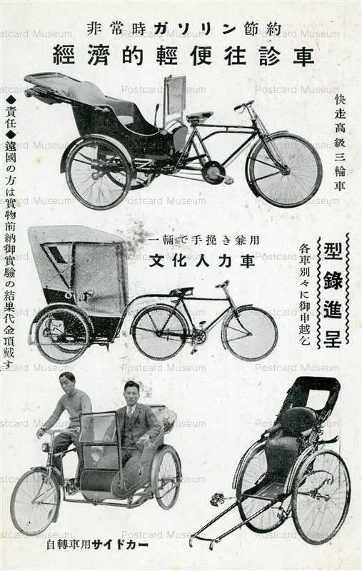 cc550-経済的軽便往診車 自転車用サイドカー 文化人力車