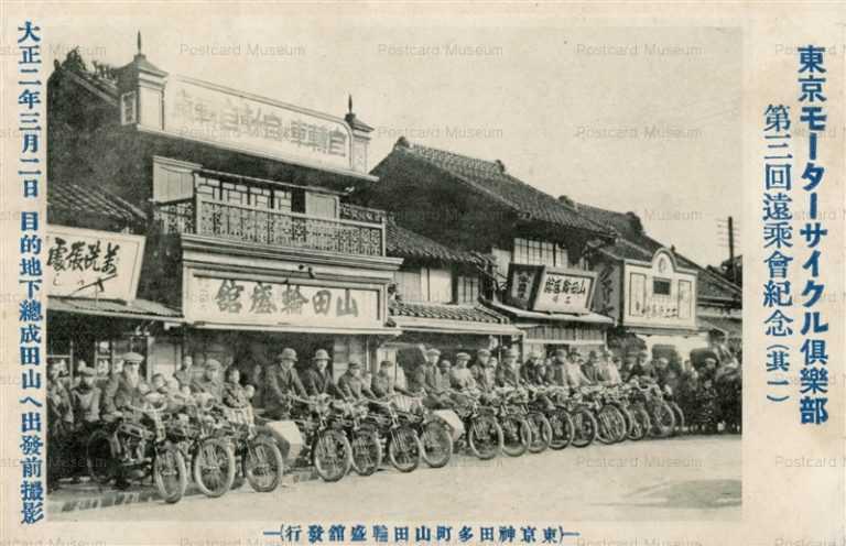 cc580-山田バイク 東京モーターサイクル 大正二年