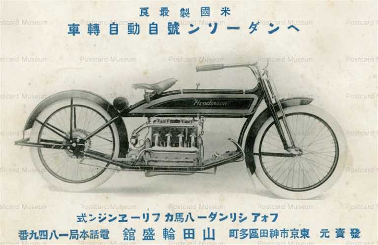 cc600-ヘンダーソン號自動自轉車 フォアシリンダー八馬力フリーエンジン式 山田輪盛舘