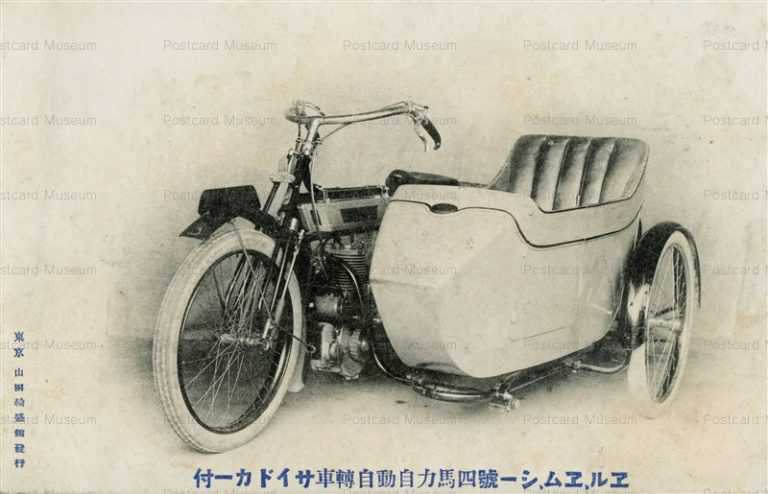 cc602-エル,エム,シー號四馬力自動自轉車サイドカー付
