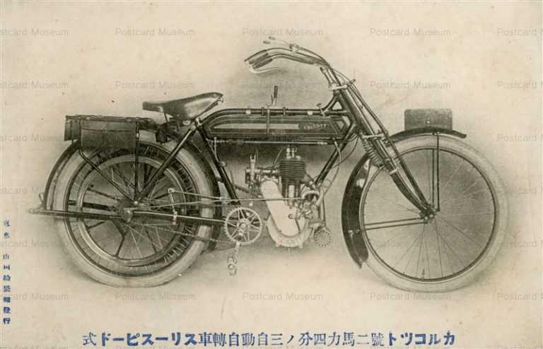 cc607-カルコツト號二馬力四分の三自動自轉車スリースピード式