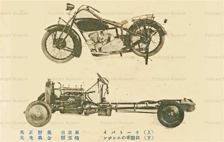 cc610-オートバイ(東京市 奥野正夫) 自動車のエンジン(埼玉縣 金森光夫)