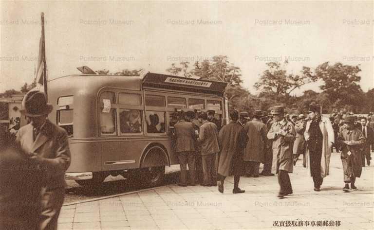 cc781-移動郵便車 東京都市逓信局