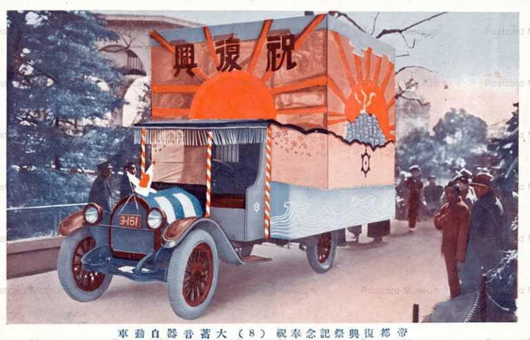 cc870-蓄音機自動車 関東大震災復興記念 奉祝
