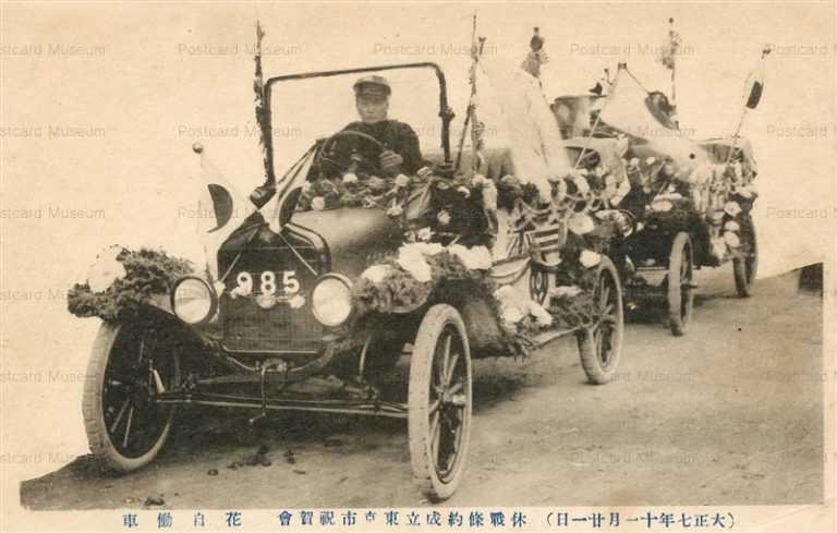 cc880-休戦條約成立東京市祝賀会 花自動車 大正七年十一月