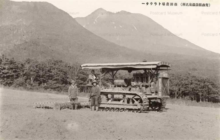 cc990-藤田農場トラクター 嶽温泉 青森