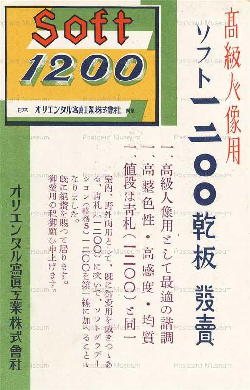 ccf050-オリエンタル寫眞工業