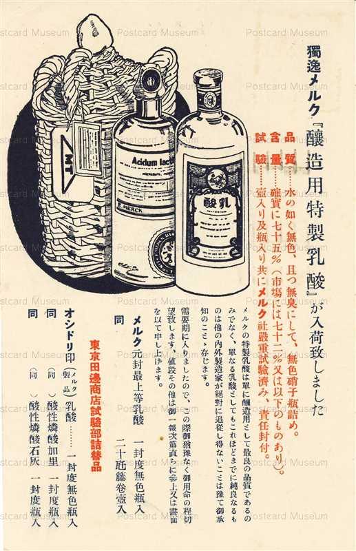 cck050-醸造用乳酸 独逸メルク