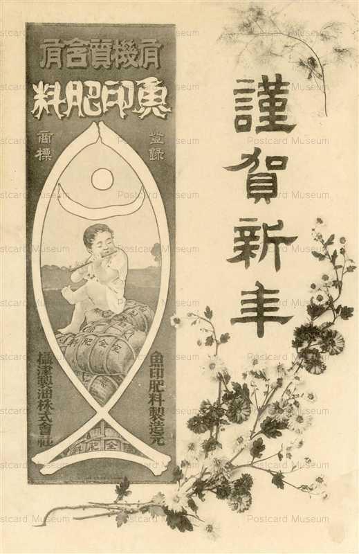cck060-摂津製油 魚印肥料 神戸市田写真館製
