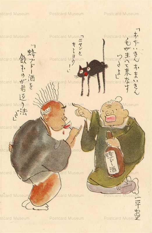 cd308-蜂ブドー酒本舗 ブドー酒飲む老夫婦 切手欄に蜂マーク
