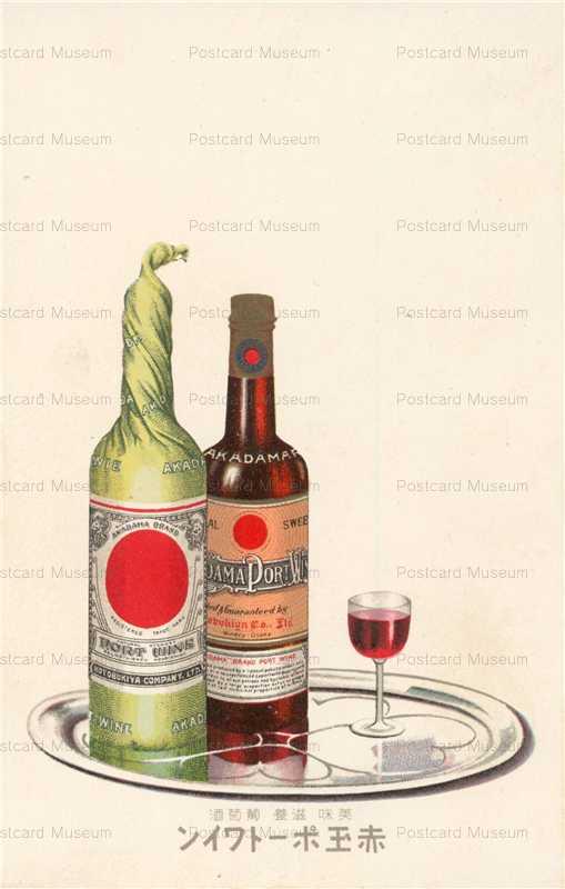 cd520-赤玉ポートワイン 葡萄酒