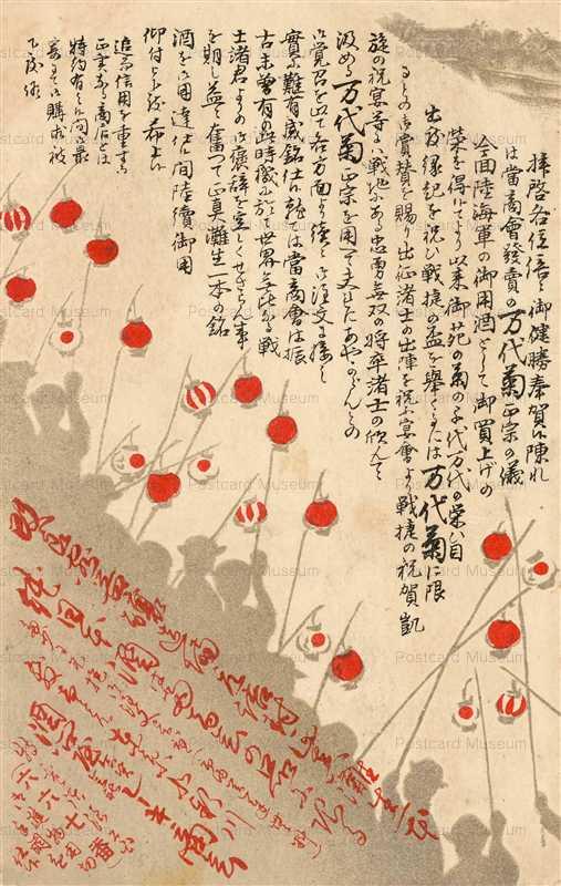 cd590-レーキ商会 万世菊