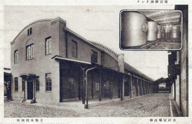 cd610-月桂冠 工場本館側面