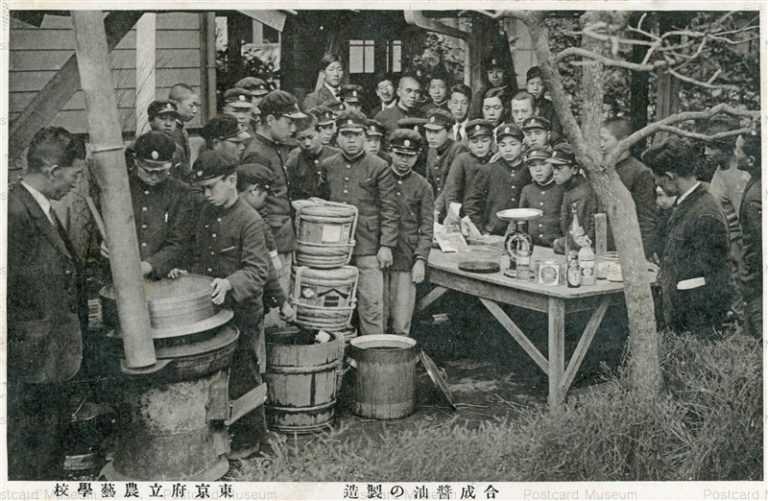 cd880-合成醤油の製造 東京府立農芸学校