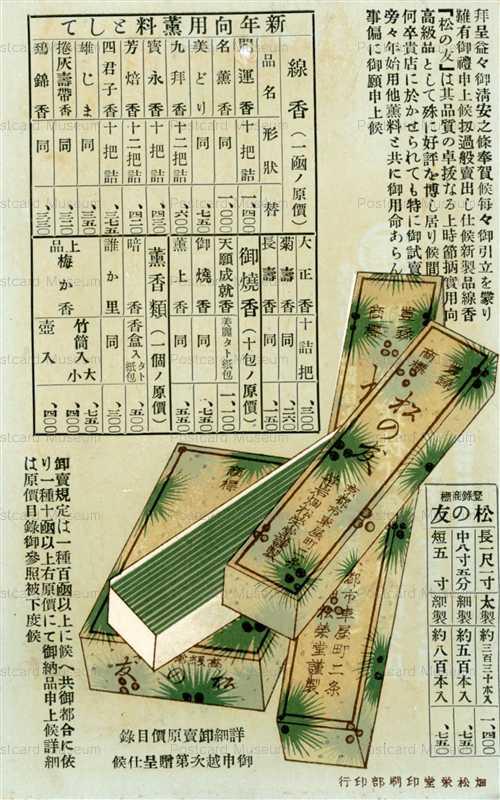 cd920-車屋町二条 畑松栄堂 線香 京都