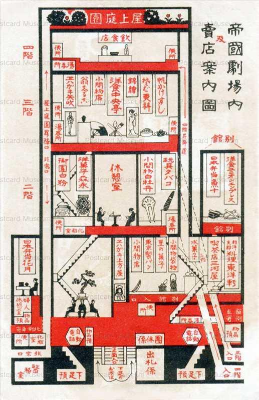 cf110-帝国劇場内売店案内図