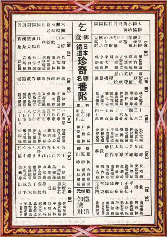 ct004-日本鉄道珍奇名駅番附