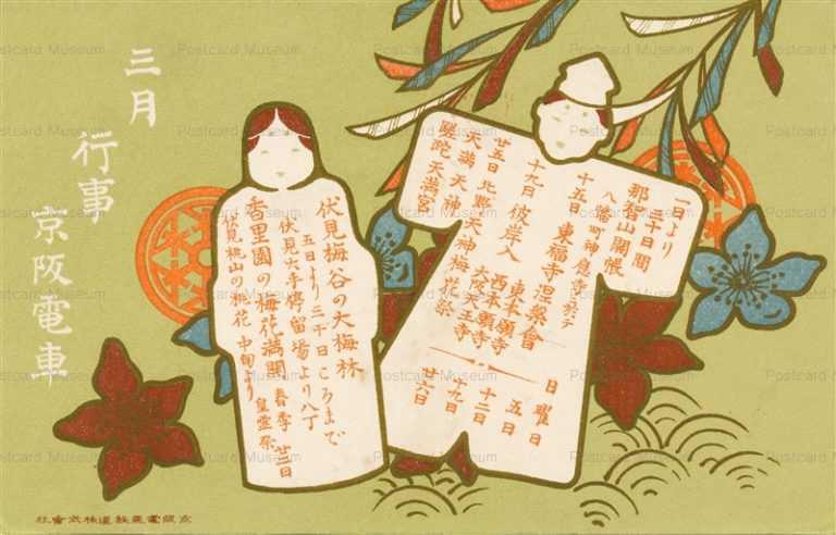 ct140-京阪電車 三月行事 香里園 伏見梅谷の大梅林