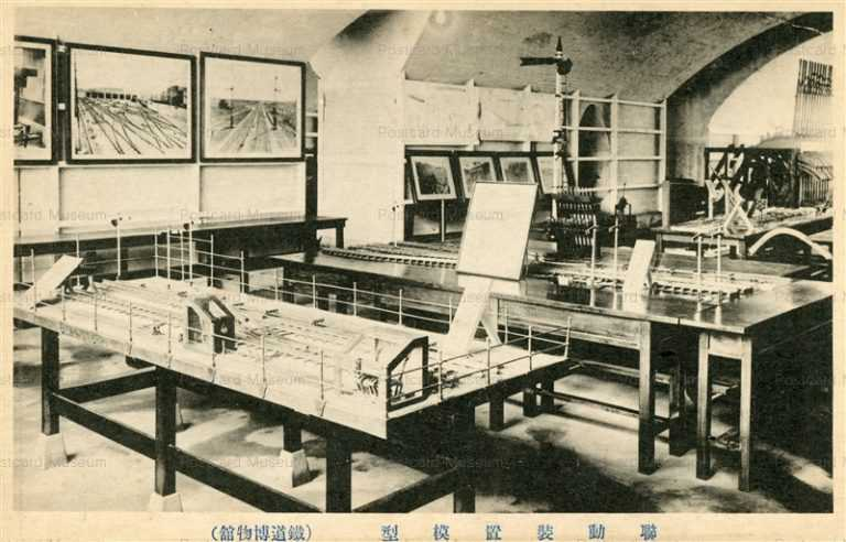 ct330-鉄道博物館 総動装置模型