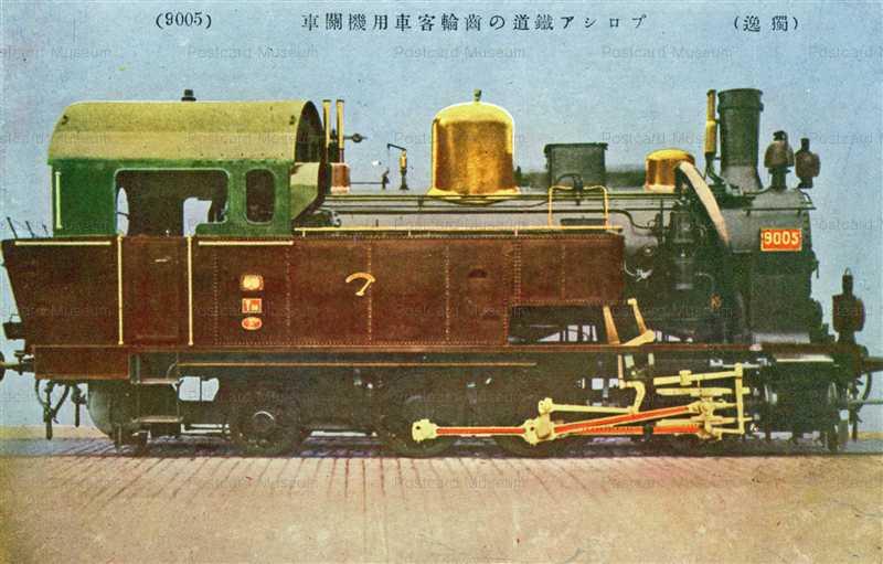 ct379-プロシア鐡道の齒輪客車用機関車 獨逸