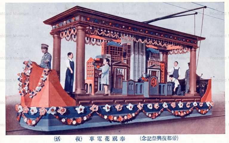 ctf282-奉祝花電車 復活 帝都復興祭記念