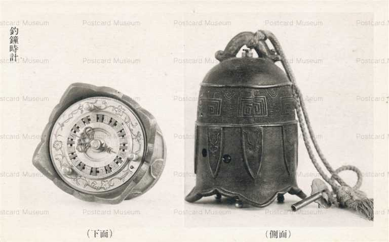 cw110-釣鐘時計