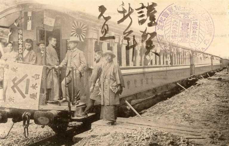 dc090-白木屋呉服店 博覧会記念 列車