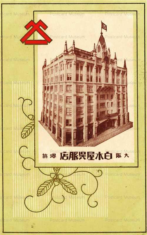 dc140-白木屋呉服店 堺筋 大阪