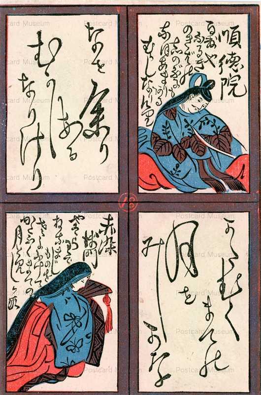dc518-順徳院 赤染衛門