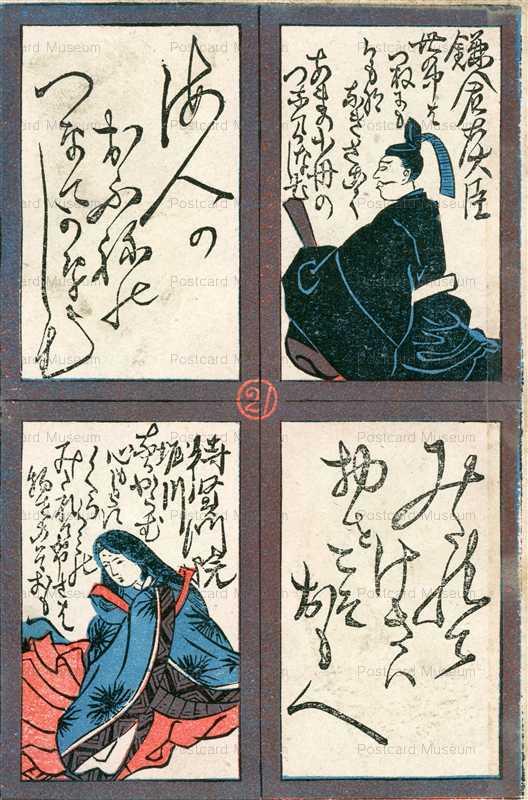 dc521-鎌倉右大臣 待賢門院堀川