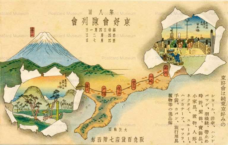 de030-第八回東好会陳列会 阪急百貨店七階西館
