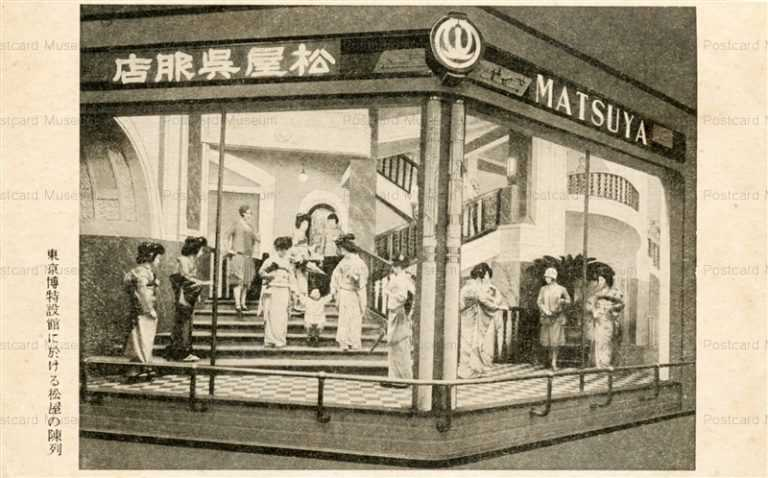 dj090-Matsuya Window Display Tokyo Exp 東京博特設館 松屋の陳列
