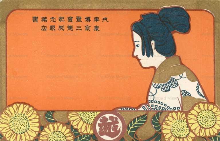 dm040-汽車博覧会記念 東京三越呉服店 元禄姿 向日葵