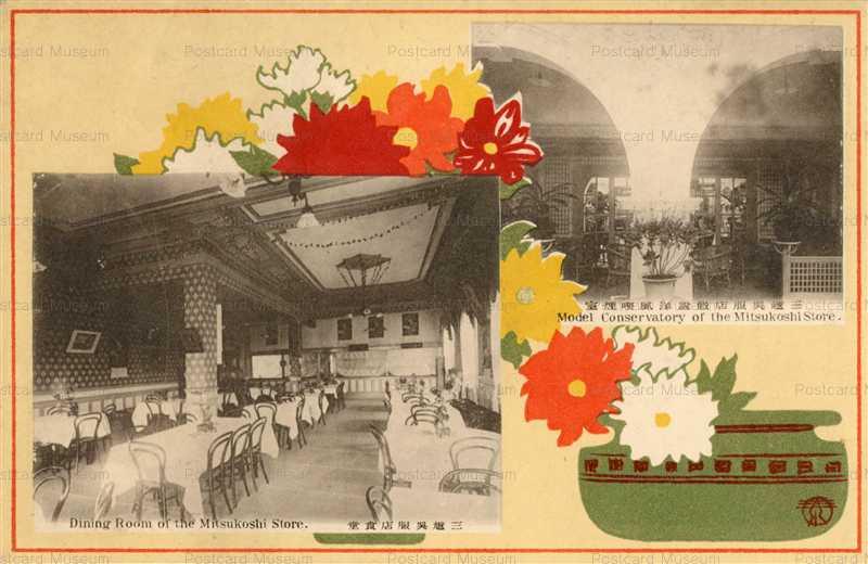 dm150-Dining Room Mitsukoshi Store 三越呉服店 食堂 洋風喫煙室 杉浦非水図