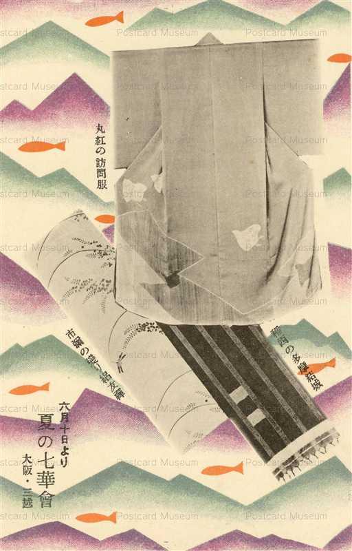 dm180-三越大阪 夏の七華会 丸紅 稲西 市弥