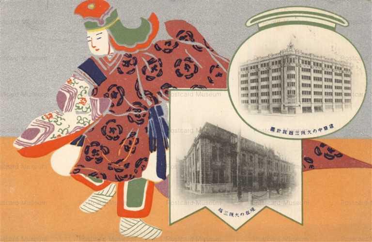 dm190-現在の大阪三越 建築中の大阪三越設計図