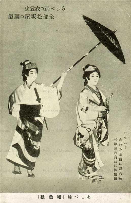 ds141-絵色紙 あしべ踊の衣裳は全部松坂屋の調製