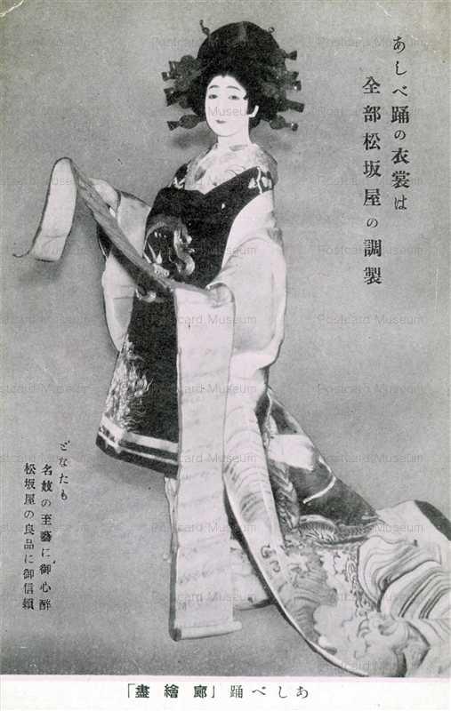 ds142-廓絵画 あしべ踊の衣裳は全部松坂屋の調製