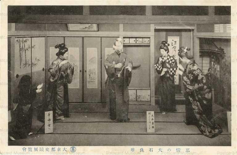 dt050-大京都史跡展覧会 高島屋 刃傷の大石良雄
