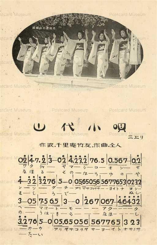 ea250-山代小唄 山代踊
