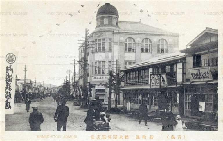 eb045-Shinmachitori Aomor 新町通 青森 松木屋呉服店前