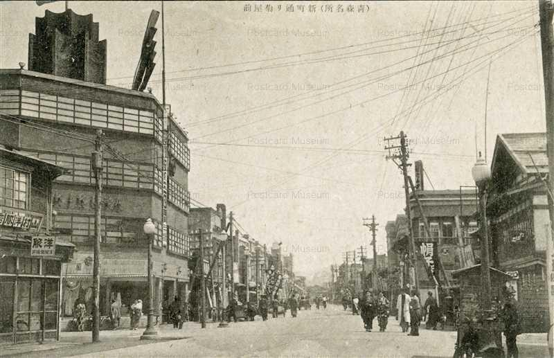 eb092-Shinmachitori Aomori 新町通り菊屋前 青森名所