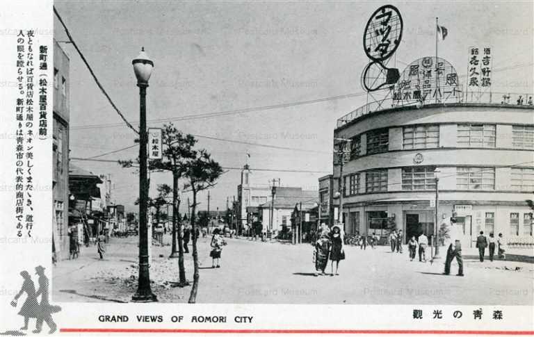 eb100-Shinmachidori Aomori 新町通 松木屋百貸店前 青森